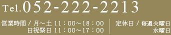052-222-2213 営業時間 月曜から土曜11時から19時 日曜と祝日は18時まで / 定休日:水曜日・第2火曜日